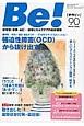 季刊 Be! 2008March 特集:強迫性障害(OCD)から抜け出す! 依存症・家族・AC…回復とセルフケアの最新情報(90)