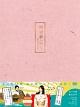鴨、京都へ行く。-老舗旅館の女将日記- DVD-BOX
