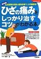 ひざの痛みをしっかり治すコツがわかる本<最新版> 生活習慣の改善と筋肉体操で、ひざ痛解消!