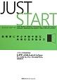 JUST START 起業家に学ぶ予測不能な未来の生き抜き方