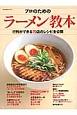 プロのためのラーメン教本 行列ができる70店のレシピ全公開