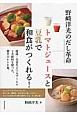 野崎洋光のだし革命 トマトジュースと豆乳で和食がつくれる! 健康・美容などで大ブームの2大飲料を使った、驚きの