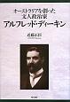オーストラリアを創った文人政治家アルフレッド・ディーキン