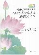 マインドフルネス瞑想ガイド 4枚組のCDで実践する