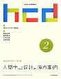 人間中心設計の海外事例 HCDライブラリー2