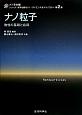 ナノ粒子 シリーズ:未来を創るナノ・サイエンス&テクノロジー2 物性の基礎と応用