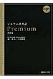 システム英単語 Premium 語源編 CD付