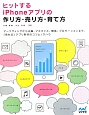 ヒットするiPhoneアプリの作り方・売り方・育て方 マーケティングから企画、マネタイズ、開発、プロモー