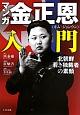 マンガ・金正恩入門 北朝鮮 若き独裁者の素顔