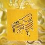 ニーナとピアノ +4