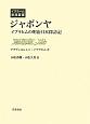 ジャポンヤ イブラヒムの明治日本探訪記