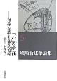 磯崎新建築論集 「わ」の所在-列島に交錯する他者の視線 (5)