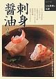 刺身と醤油の本 造りの基本技法・つまの作り方・各種盛り付け例・和包