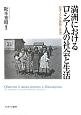 満洲におけるロシア人の社会と生活 日本人との接触と交流