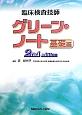 臨床検査技師 グリーン・ノート 基礎編 2nd edition