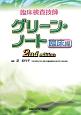 臨床検査技師 グリーン・ノート 臨床編 2nd editio