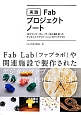実践・Fabプロジェクトノート 3Dプリンターやレーザー加工機を使ったデジタルファ