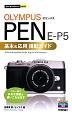 オリンパス PEN E-P5 基本&応用撮影ガイド