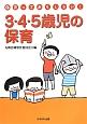 3・4・5歳児の保育 九州合研ブックレット 保育っておもしろい!
