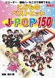 こどものベストヒット J-POP 150 リコーダー・鍵盤ハーモニカで演奏できる