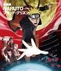 劇場版NARUTO-ナルト- ブラッド・プリズン