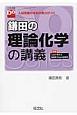 鎌田の理論化学の講義 入試突破の本当の実力がつく