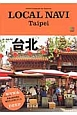 LOCAL NAVI Taipei Perfect Guidebook for Exp