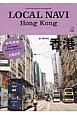 LOCAL NAVI Hong Kong Perfect Guidebook for Exp