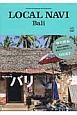 LOCAL NAVI Bali Perfect Guidebook for Exp