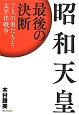 昭和天皇 最後の決断 7人の男たちと太平洋戦争