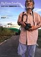 My Private Fukushima 報道写真家福島菊次郎とゆく