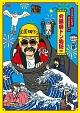 FNS27時間テレビ「ビートたけし中継」presents 火薬田ドン物語(仮)