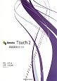 Sencha Touch2 実践開発ガイド