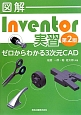 図解Inventor実習<第2版> ゼロからわかる3次元CAD