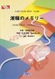 潮騒のメモリー NHK連続テレビ小説「あまちゃん」