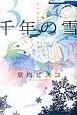 千年の雪 (3)