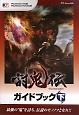 討鬼伝 ガイドブック(下) PlayStation Vita版 PlaySta