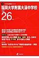 福岡大学附属大濠中学校 平成26年