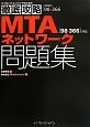 徹底攻略 MTAネットワーク問題集[98-366]対応 試験番号98-366 ITプロ/ITエンジニアのための