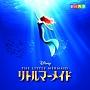 ディズニー リトルマーメイド ミュージカル <劇団四季>
