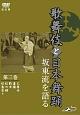 「歌舞伎と日本舞踊」坂東流を語る 第三巻 改訂版