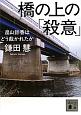橋の上の「殺意」 畠山鈴香はどう裁かれたか