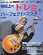 指板上のドレミをパーフェクト・マスター CD付 カリスマ・ギター講師:宮脇俊郎が伝授するギター・テ
