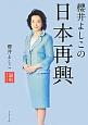 櫻井よしこの日本再興 論戦 2013