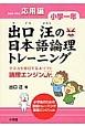 出口汪の日本語論理トレーニング 小学一年 応用編 全学力を伸ばす基本ソフト 論理エンジンJr.