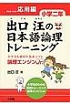 出口汪の日本語論理トレーニング 小学二年 応用編 全学力を伸ばす基本ソフト 論理エンジンJr.