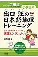 出口汪の日本語論理トレーニング 小学三年 応用編 全学力を伸ばす基本ソフト 論理エンジンJr.