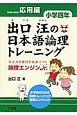 出口汪の日本語論理トレーニング 小学四年 応用編 全学力を伸ばす基本ソフト 論理エンジンJr.