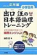 出口汪の日本語論理トレーニング 小学五年 応用編 全学力を伸ばす基本ソフト 論理エンジンJr.
