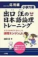 出口汪の日本語論理トレーニング 小学六年 応用編 全学力を伸ばす基本ソフト 論理エンジンJr.